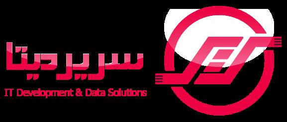 سریر دیتا | خرید هاست لینوکس ویندوز ارزان ایران خارج دامین ثبت دامنه